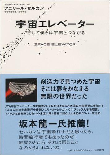 SpaceelevatorBOOK.jpg