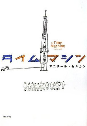TimemachineBOOK.JPG