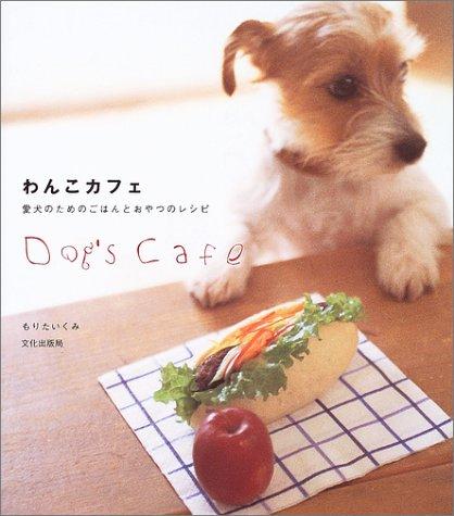 wankoCafeBOOK.jpg